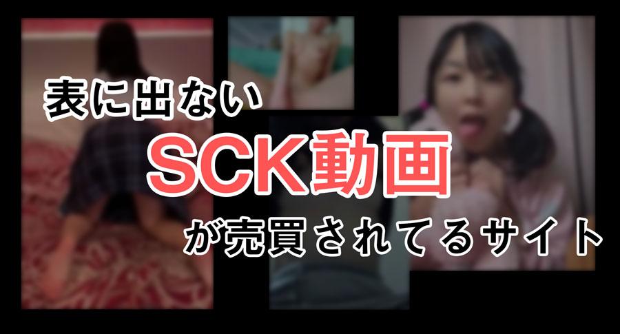 表に出ないSCK動画が売買されてるサイト